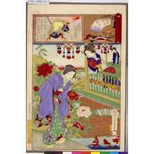 Toyohara Chikanobu: 「名誉色咲分」 「品川楼 初縁」「仲の町 お松」 - Tokyo Metro Library