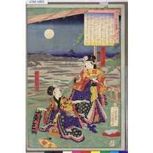Ochiai Yoshiiku: 「春色三十六会席」 「新吉原金子」 - Tokyo Metro Library