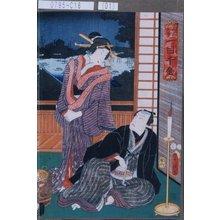 Utagawa Kunisada: 「両国夕景一ツ目千金」 - Tokyo Metro Library