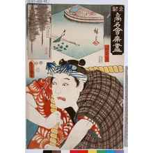 Utagawa Kunisada: 「東都高名会席尽」「弥太郎」 - Tokyo Metro Library