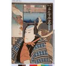 Utagawa Kunisada: 「東都高名会席尽」「海老ざこの十」 - Tokyo Metro Library