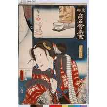 Utagawa Kunisada: 「東都高名会席尽」「三日月おせん」 - Tokyo Metro Library