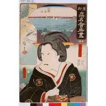 Utagawa Kunisada: 「東都高名会席尽」「局岩ふじ」 - Tokyo Metro Library