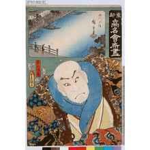 Utagawa Kunisada: 「東都高名会席尽」「平の清盛」 - Tokyo Metro Library