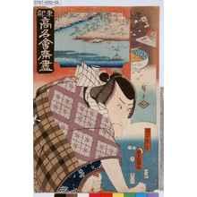 Utagawa Kunisada: 「東都高名会席尽」「猿島惣太」 - Tokyo Metro Library