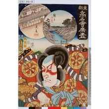 歌川国貞: 「東都高名会席尽」「狐忠信」 - 東京都立図書館