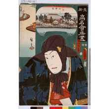 Utagawa Kunisada: 「東都高名会席尽」「梅の由兵衛」 - Tokyo Metro Library