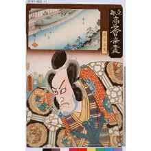 Utagawa Kunisada: 「東都高名会席尽」「熊谷直実」 - Tokyo Metro Library