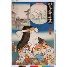 Utagawa Kunisada: 「東都高名会席尽」「巴御前」 - Tokyo Metro Library