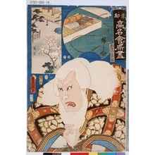 Utagawa Kunisada: 「東都高名会席尽」「髭の意休」 - Tokyo Metro Library