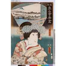 Utagawa Kunisada: 「東都高名会席尽」「桜ひめ」 - Tokyo Metro Library