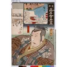 Utagawa Kunisada: 「東都高名会席尽」「師直」 - Tokyo Metro Library