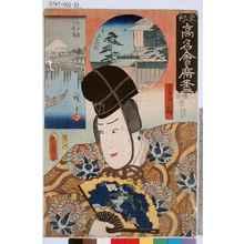 Utagawa Kunisada: 「東都高名会席尽」「式三番之内 翁」 - Tokyo Metro Library