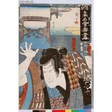 Utagawa Kunisada: 「東都高名会席尽」「阪沼勝五郎」 - Tokyo Metro Library