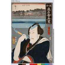 Utagawa Kunisada: 「東都高名会席尽」「惣ろく」 - Tokyo Metro Library