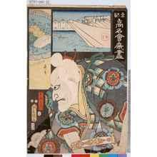 Utagawa Kunisada: 「東都高名会席尽」「太郎左衛門」 - Tokyo Metro Library