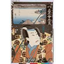 Utagawa Kunisada: 「東都高名会席尽」「浦しま」 - Tokyo Metro Library