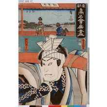 Utagawa Kunisada: 「東都高名会席尽」「船頭松右衛門」 - Tokyo Metro Library