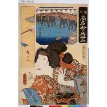 Utagawa Kunisada: 「東都高名会席尽」「あさがほ」 - Tokyo Metro Library