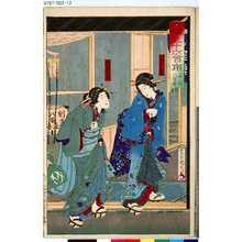 Toyohara Kunichika: 「開化三十六會席」 「山谷」「八百善」 - Tokyo Metro Library