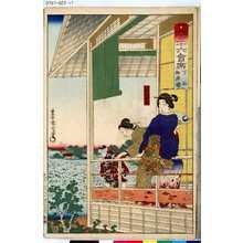 豊原国周: 「開化三十六會席」 「下谷」「松源楼」 - 東京都立図書館