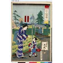 Toyohara Kunichika: 「開化三十六會席」 「向島」「大文」 - Tokyo Metro Library