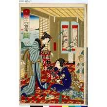 Toyohara Kunichika: 「開化三十六會席」 「神明前」「車屋」 - Tokyo Metro Library