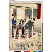 Toyohara Kunichika: 「開化三十六會席」 「久保町」「梅茶」 - Tokyo Metro Library