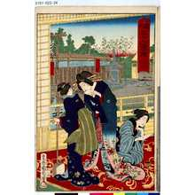 Toyohara Kunichika: 「開化三十六會席」 「深川」「松本」 - Tokyo Metro Library