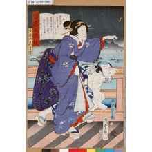 Utagawa Kunisada II: 「当世五歌妓」「金春のこま吉」「船頭しか蔵」 - Tokyo Metro Library