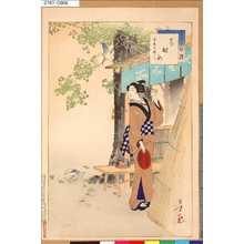 Mizuno Toshikata: 「三十六佳撰」 「茶酌女」「宝暦頃婦人」 - Tokyo Metro Library