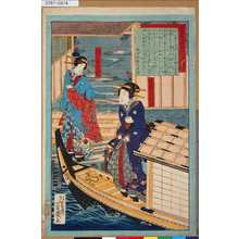 Ochiai Yoshiiku: 「春色三十六会席」 「東両国青柳」 - Tokyo Metro Library