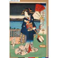 二代歌川国貞: 「当世好姿誂」 「亀清楼小でん」 - 東京都立図書館