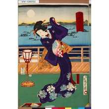 二代歌川国貞: 「風柳月三夕」 「柳ばしやつこ」 - 東京都立図書館