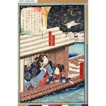 Ochiai Yoshiiku: 「両国八景之内」 「御船蔵の暮雪」 - Tokyo Metro Library