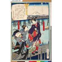 落合芳幾: 「両国八景之内」 「両国橋乃帰帆」 - 東京都立図書館