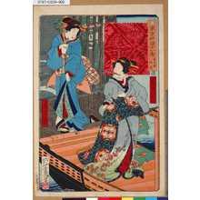 落合芳幾: 「東京料理十八肴」 「東両国柏屋」 - 東京都立図書館