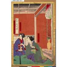 Tsukioka Yoshitoshi: 「皇都会席別品競」 「烏森町昇栄楼」 - Tokyo Metro Library