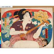 Utagawa Fusatane: 「風流牡丹尽」 「柳橋おれん」 - Tokyo Metro Library