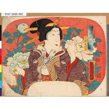 歌川房種: 「風流牡丹尽」 「花街おます」 - 東京都立図書館