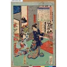 Ochiai Yoshiiku: 「春色三十六会席」 「高砂町万千」 - Tokyo Metro Library
