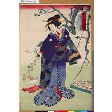 二代歌川国貞: 「音墨画仇一婦人」 「中ばしゆき」 - 東京都立図書館