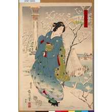 豊原国周: 「雪月花向島の景」 「赤坂田町春本内小緑」 - 東京都立図書館