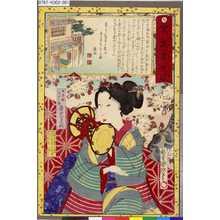 Utagawa Kunisada III: 「東花孝女鏡」 「日本橋 元大工町 吉田や老松」 - Tokyo Metro Library