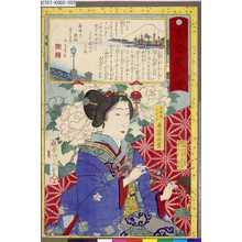 Utagawa Kunisada III: 「東花孝女鏡」 「日本橋 元大工町 吉田や山登」 - Tokyo Metro Library