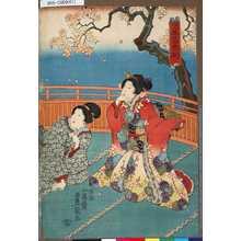 歌川国貞: 「児桜園愛樹」 - 東京都立図書館