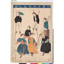歌川芳員: 「外国子供遊戯之図」 - 東京都立図書館
