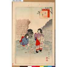 春汀: 「小供風俗」 「花串」 - Tokyo Metro Library