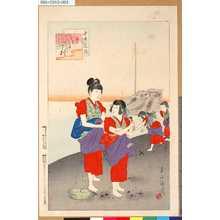 春汀: 「小供風俗」 「汐干がり」 - 東京都立図書館