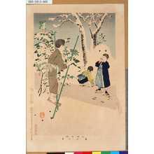 春汀: 「小供風俗」 「たけうま」 - 東京都立図書館